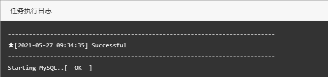 宝塔面板设置mysql服务停止后自动启动的计划任务
