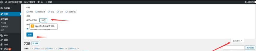 一次性删除WordPress主题里所有文章